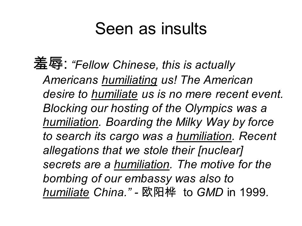 Seen as insults 羞辱 : Fellow Chinese, this is actually Americans humiliating us.