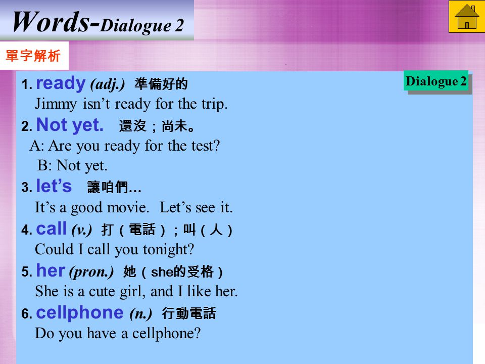 Words- Dialogue 2 1. ready (adj.) 準備好的 Jimmy isn't ready for the trip.