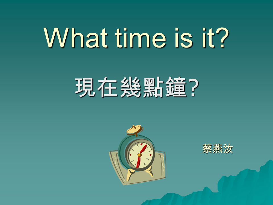 What time is it 現在幾點鐘 蔡燕汝