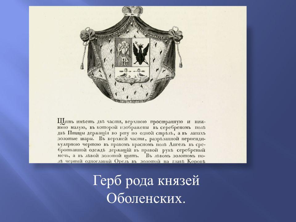 Герб рода князей Оболенских.