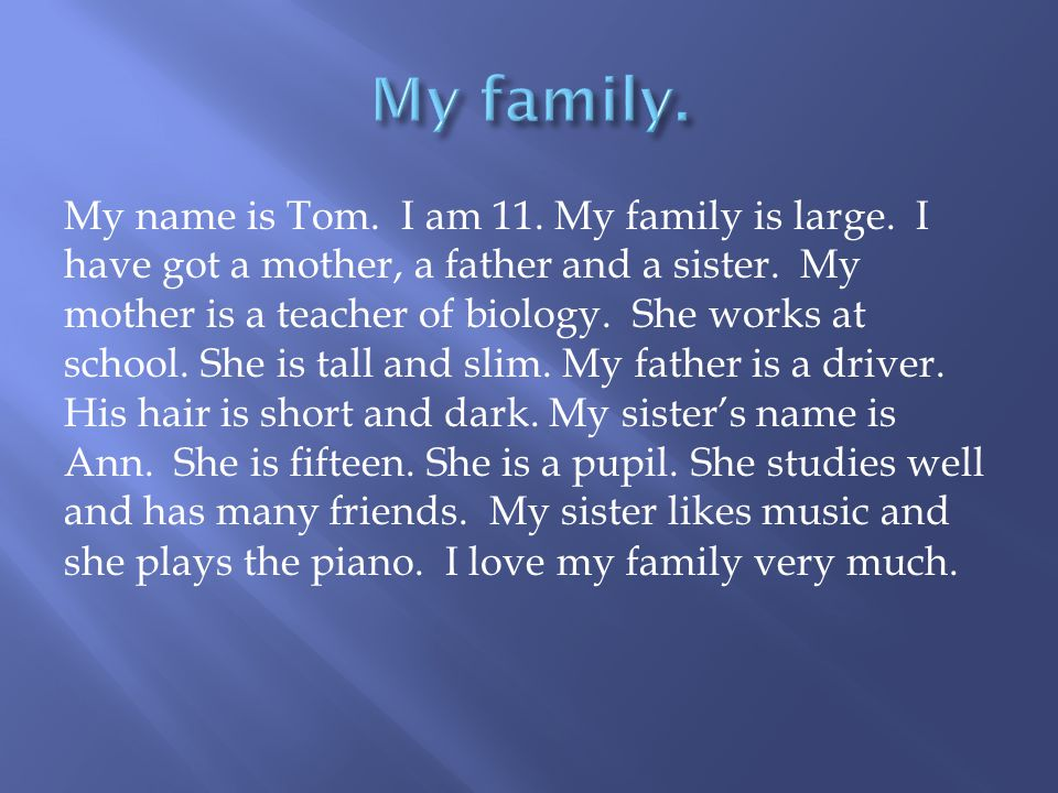 My name is Tom. I am 11. My family is large. I have got a mother, a father and a sister.