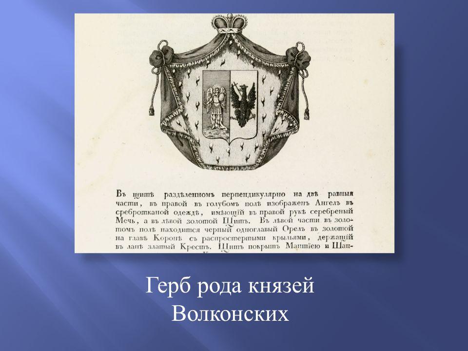 Герб рода князей Волконских