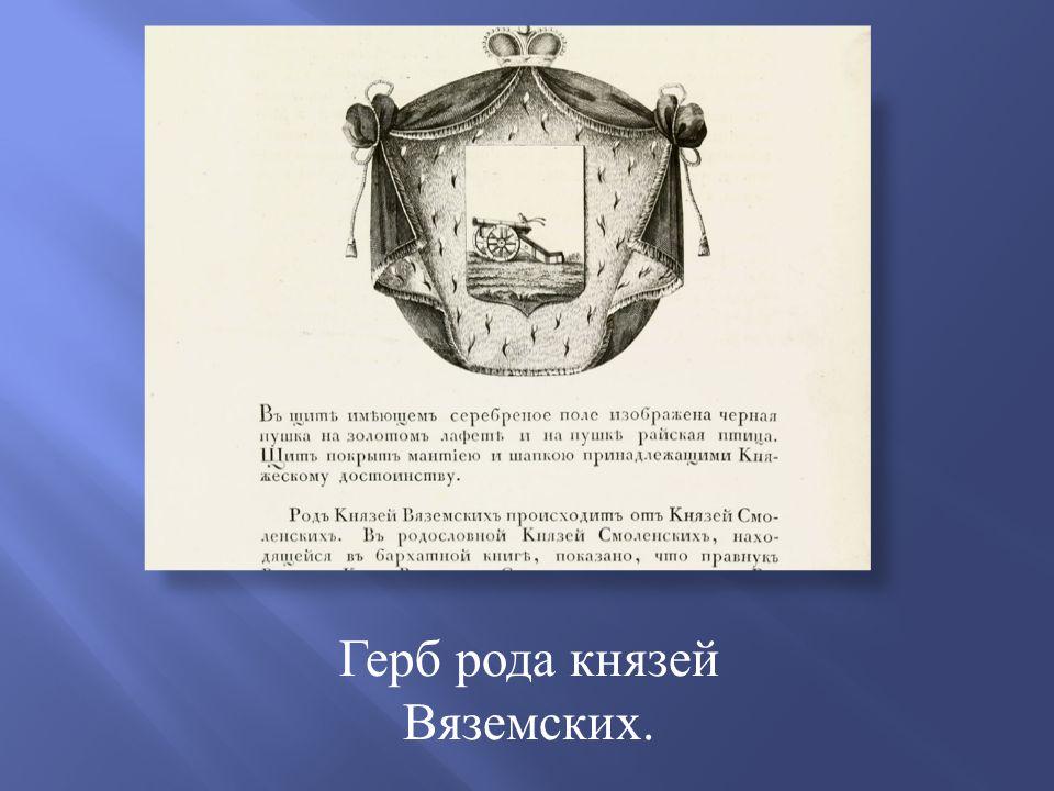 Герб рода князей Вяземских.