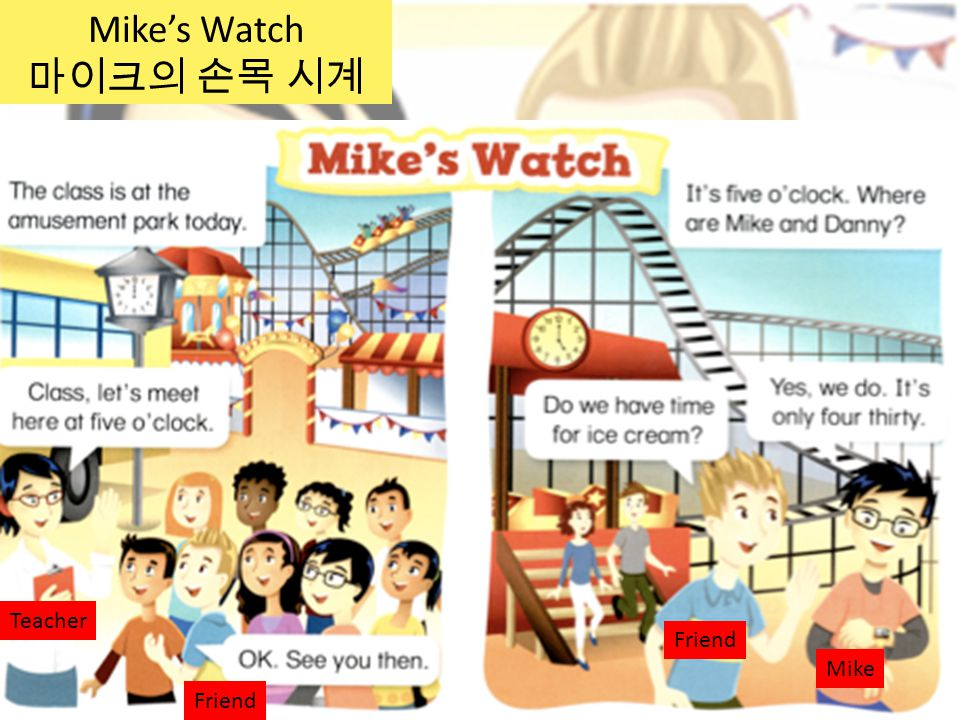 Mike's Watch 마이크의 손목 시계 Teacher Friend Mike