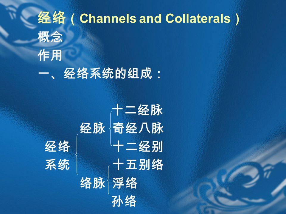 经络 ( Channels and Collaterals ) 概念 作用 一、经络系统的组成: 十二经脉 经脉 奇经八脉 经络 十二经别 系统 十五别络 络脉 浮络 孙络