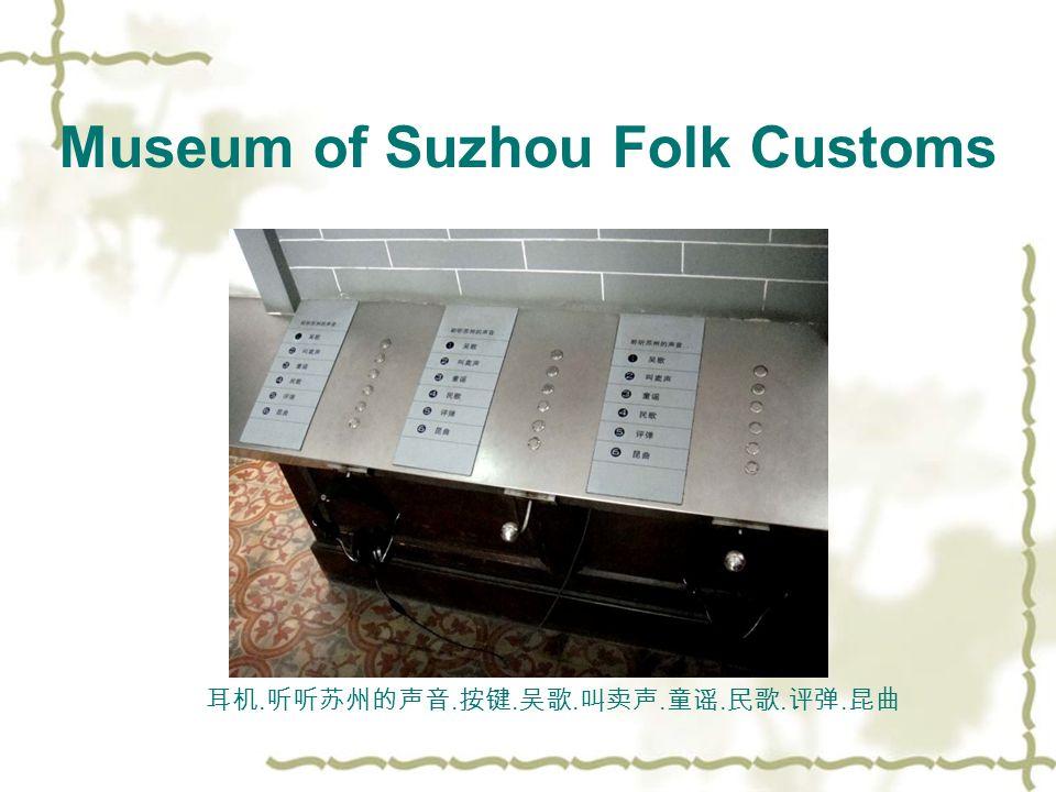 Museum of Suzhou Folk Customs 耳机. 听听苏州的声音. 按键. 吴歌. 叫卖声. 童谣. 民歌. 评弹. 昆曲
