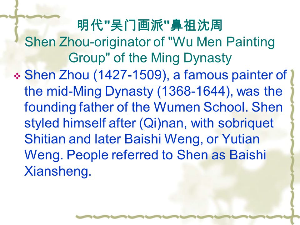 明代 吴门画派 鼻祖沈周 Shen Zhou-originator of Wu Men Painting Group of the Ming Dynasty  Shen Zhou (1427-1509), a famous painter of the mid-Ming Dynasty (1368-1644), was the founding father of the Wumen School.