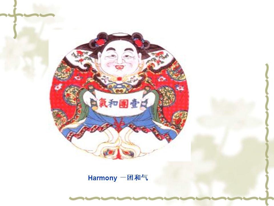 Harmony 一团和气