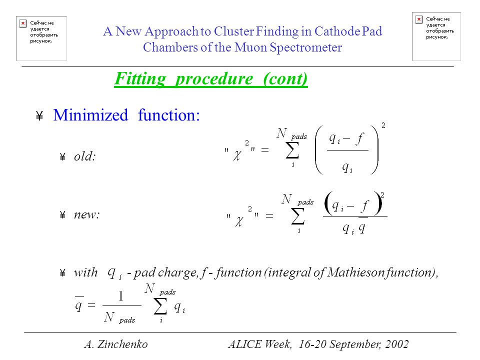 A New Approach to Cluster Finding in Cathode Pad Chambers of the Muon Spectrometer ¥ Minimized function: ¥ old: ¥ new: ¥ with - pad charge, f - function (integral of Mathieson function), Fitting procedure (cont) A.