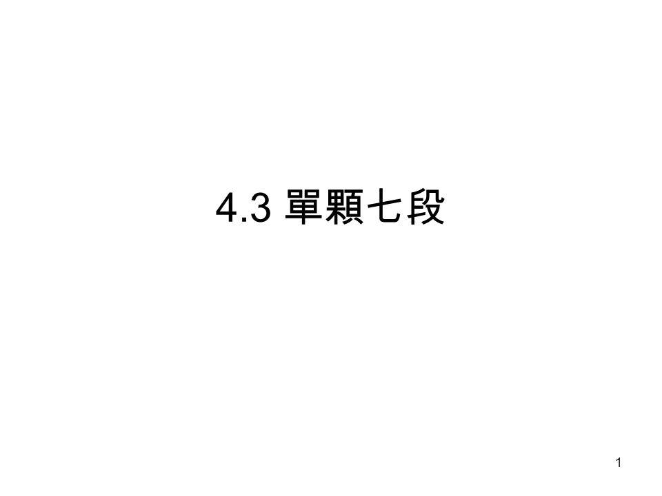 1 4.3 單顆七段