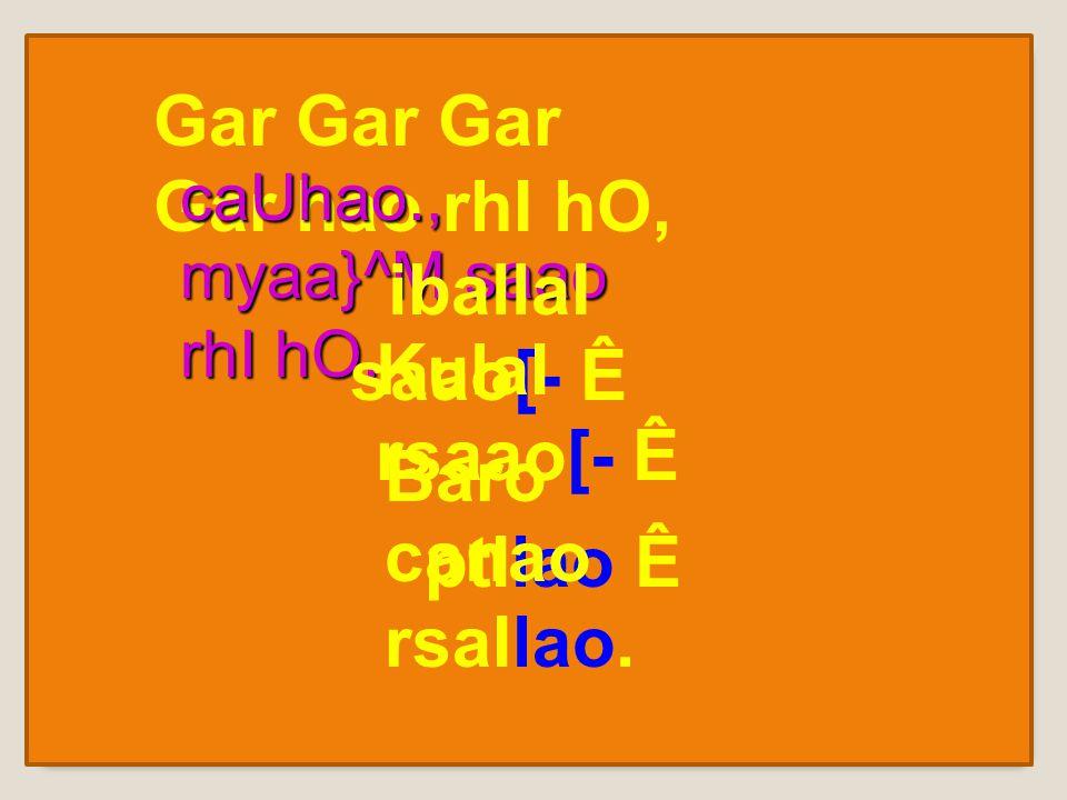 Gar Gar Gar Gar hao rhI hO, caUhao., myaa}^M saao rhI hO.