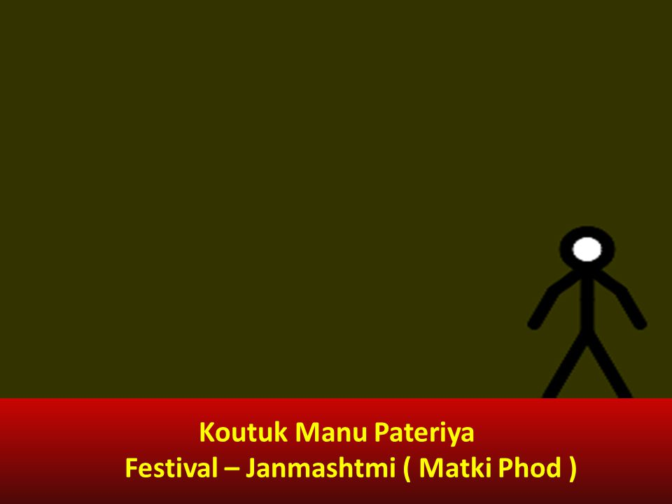Koutuk Manu Pateriya Festival – Janmashtmi ( Matki Phod )