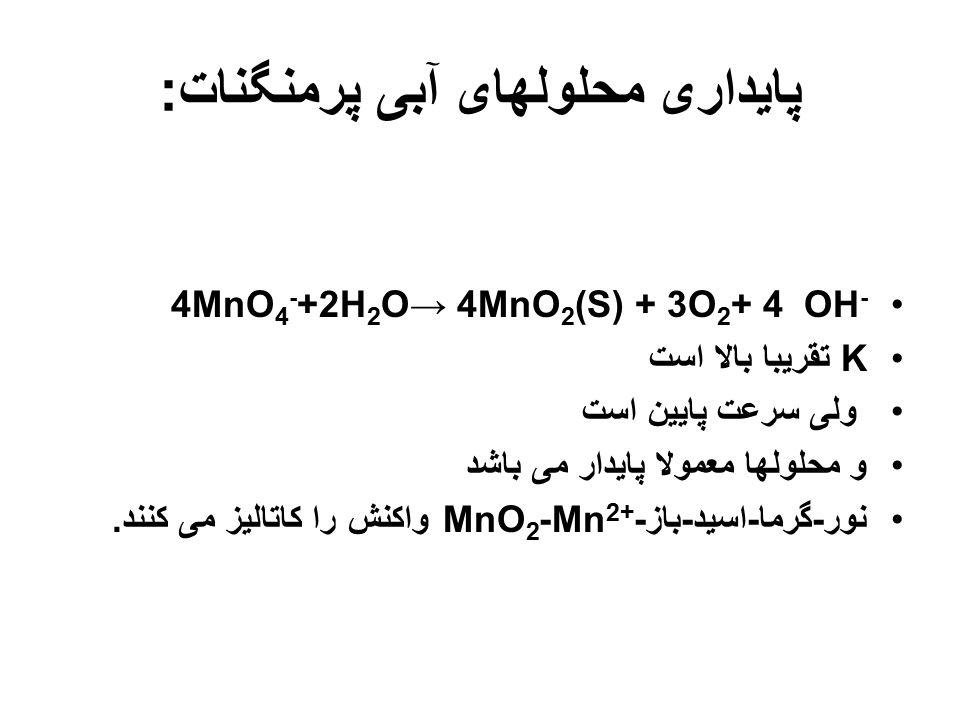پایداری نقطه پایانی منگنانومتری: 2MnO 4 - +3Mn 2+ + 2 H 2 O → 5MnO 2 (S) + 4H + K=1*10 47 در محیط باقی نمی ماند ولی سرعت واکنش کم است حدود 30 ثانیه رن