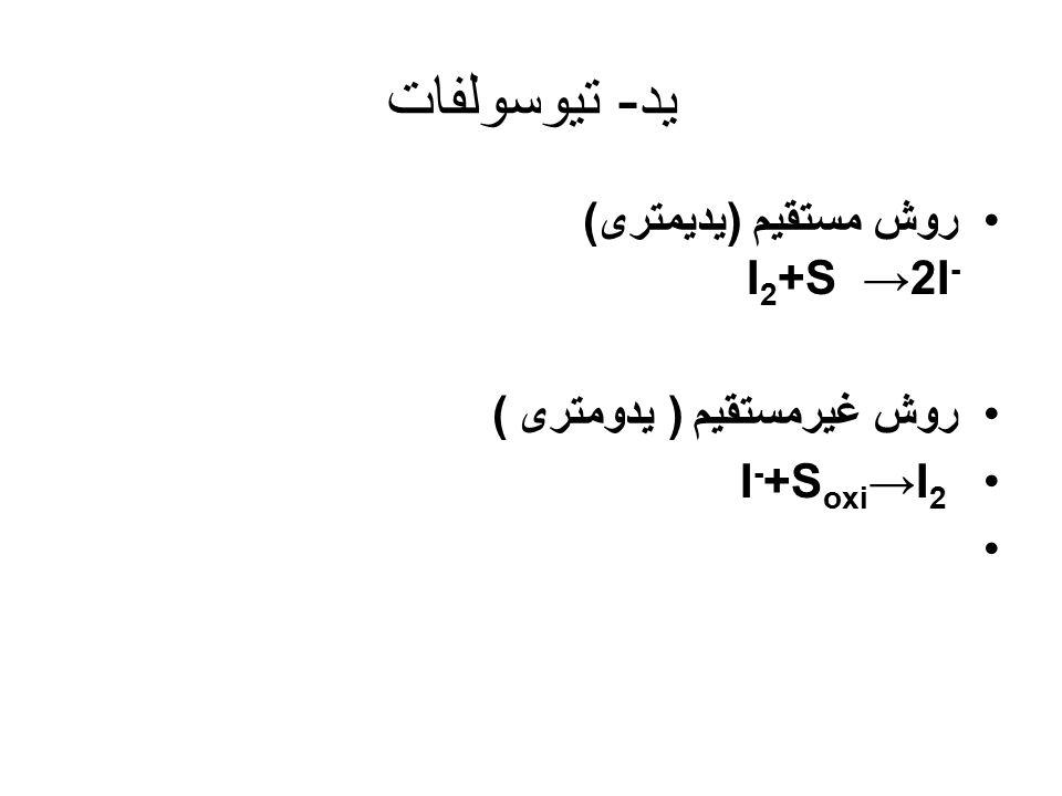 پایداری محلولهای آبی پرمنگنات: 4MnO 4 - +2H 2 O→ 4MnO 2 (S) + 3O 2 + 4 OH - K تقریبا بالا است ولی سرعت پایین است و محلولها معمولا پایدار می باشد نور-گ