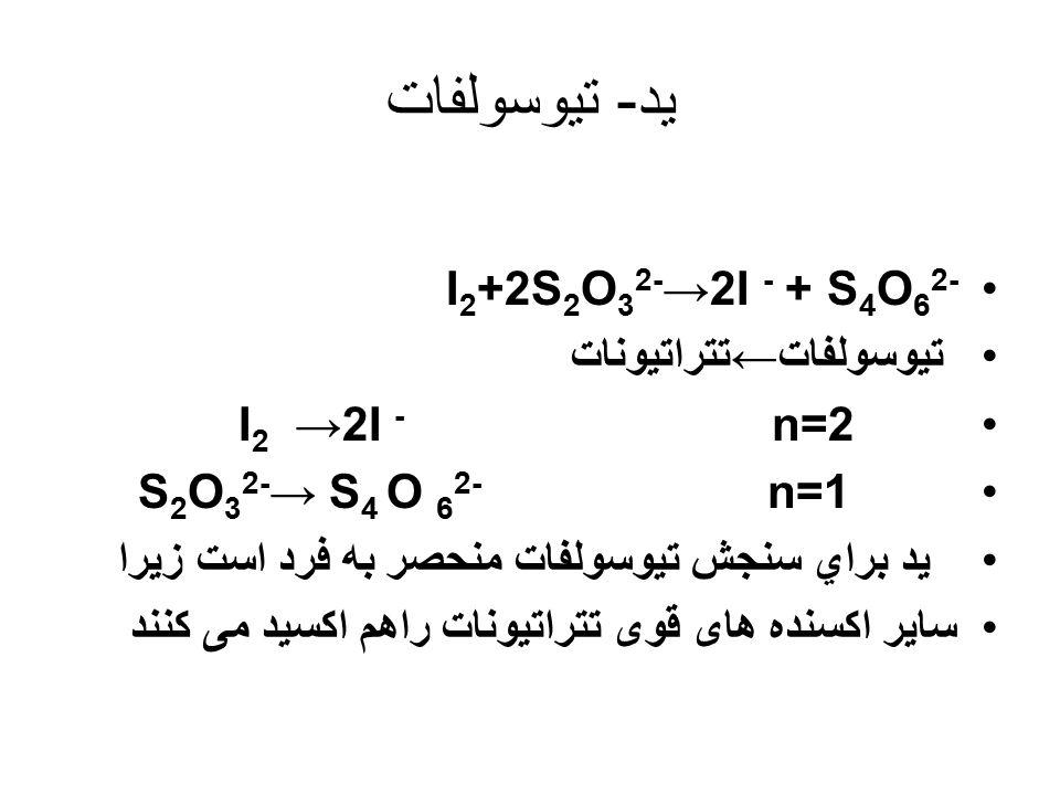 ید- تیوسولفات روش مستقیم (یدیمتری) →2I - I 2 +S روش غیرمستقیم ( یدومتری ) I - +S oxi →I 2