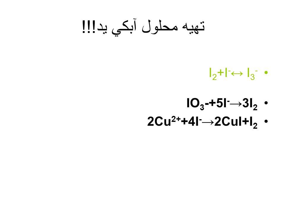 تهیه محلول آبکی ید: [ I 2 ]=0.001 M حلالیت در آب I 2 +I - ⇄ I 3 - K=700 ید فرار است 4I - + O 2 (g)+ 4H + →2I 2 +2H 2 O اسید- گرما و نور واکنش را کاتال