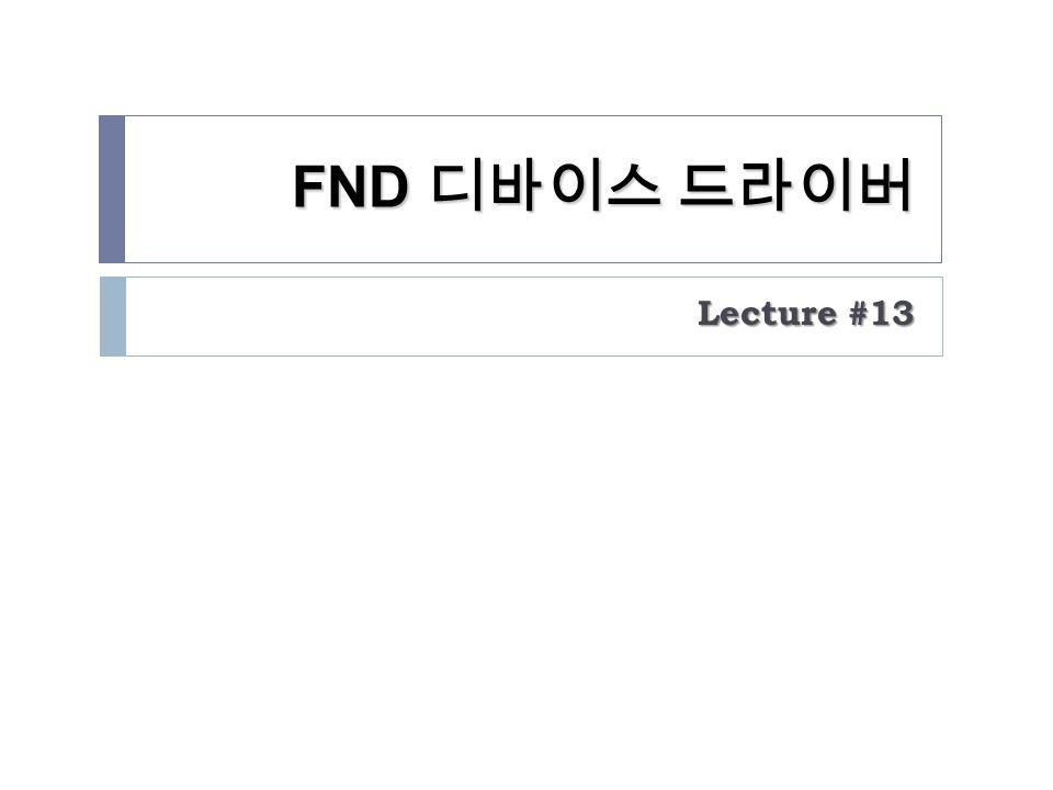 FND 디바이스 드라이버 Lecture #13