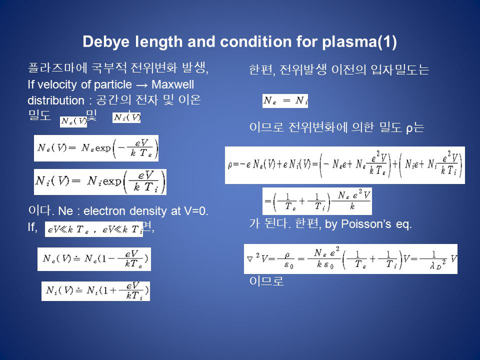 Debye length and condition for plasma(1) 플라즈마에 국부적 전위변화 발생, If velocity of particle → Maxwell distribution : 공간의 전자 및 이온 밀도 및 는 이다.