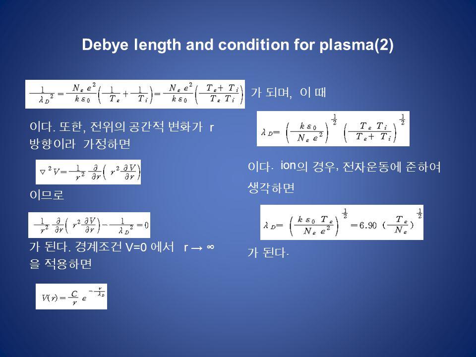 Debye length and condition for plasma(2) 이다. 또한, 전위의 공간적 변화가 r 방향이라 가정하면 이므로 가 된다.