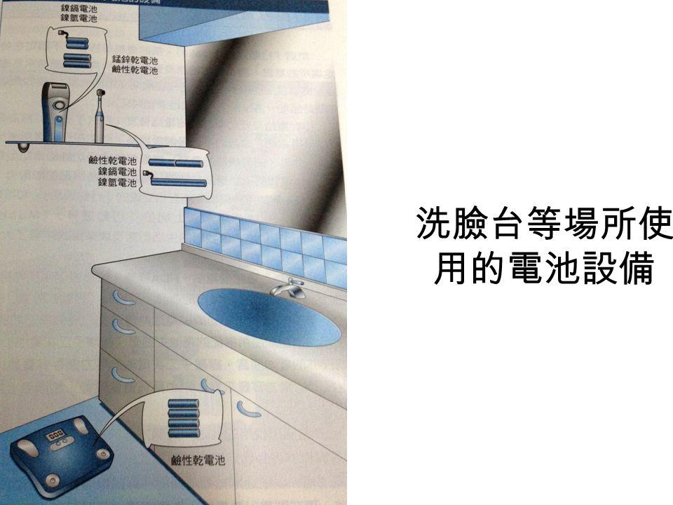 洗臉台等場所使 用的電池設備