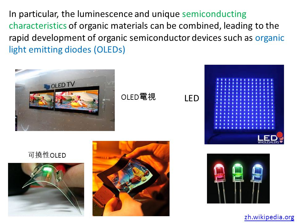 OLEDs possess attractive features such as 1.high EL efficiency.