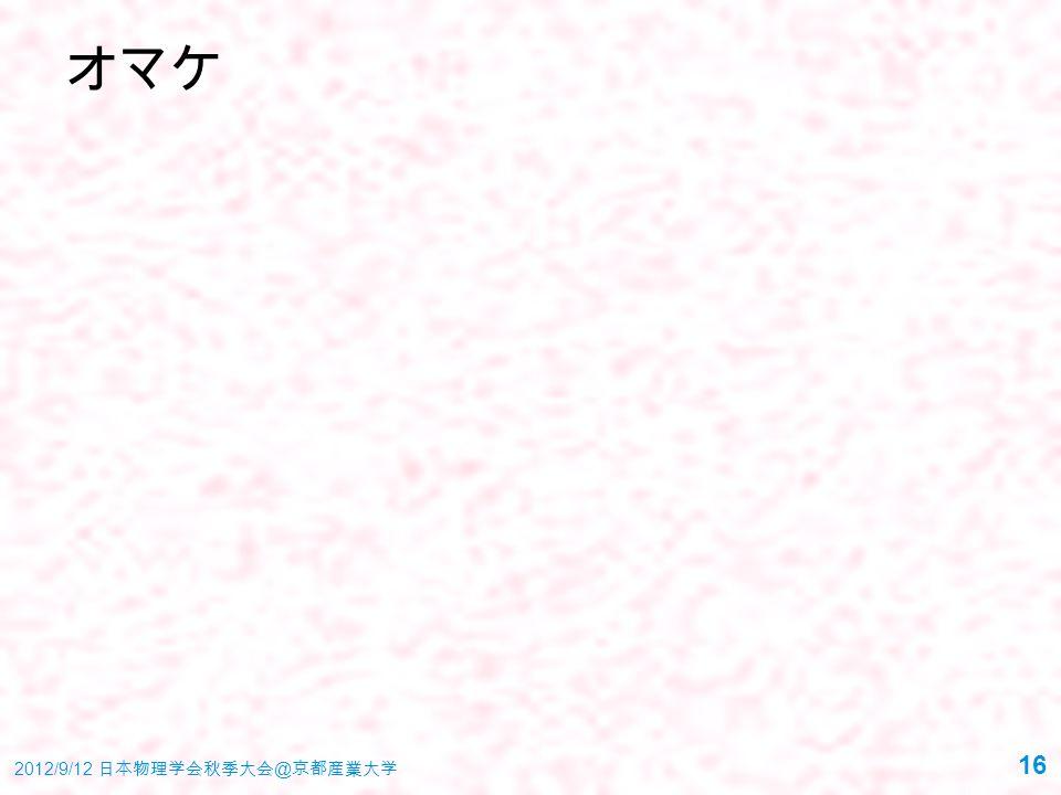 オマケ 2012/9/12 日本物理学会秋季大会 @ 京都産業大学 16