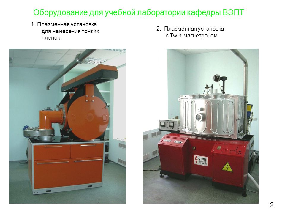 Оборудование для учебной лаборатории кафедры ВЭПТ 1. Плазменная установка для нанесения тонких плёнок 2. Плазменная установка с Twin-магнетроном 2
