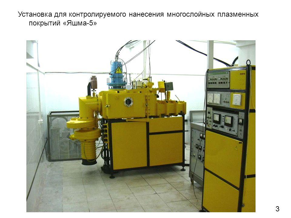 Установка для контролируемого нанесения многослойных плазменных покрытий «Яшма-5» 3