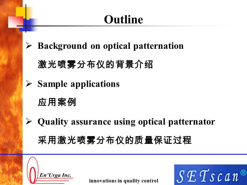 ® innovations in quality control Outline  Background on optical patternation 激光喷雾分布仪的背景介绍  Sample applications 应用案例  Quality assurance using optica