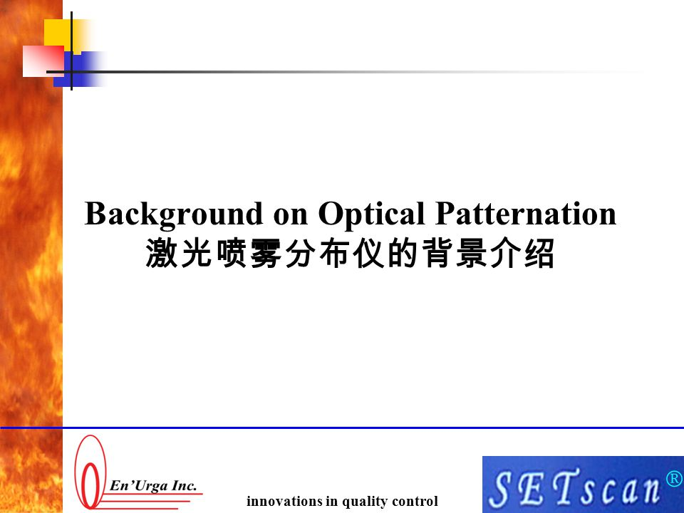 ® innovations in quality control Background on Optical Patternation 激光喷雾分布仪的背景介绍