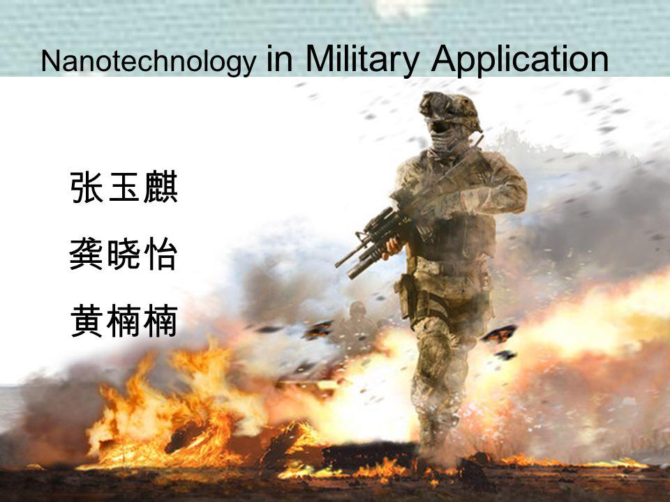 纳米技术在军事上的运用 Nanotechnology in Military Application 张玉麒 龚晓怡 黄楠楠