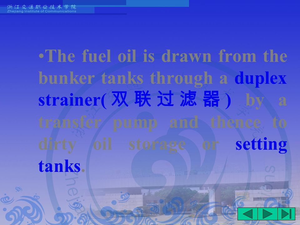 The fuel oil is drawn from the bunker tanks through a duplex strainer( 双联过滤器 ) by a transfer pump and thence to dirty oil storage or setting tanks.