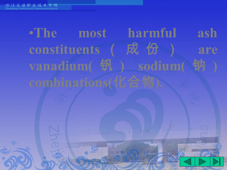 The most harmful ash constituents (成份) are vanadium( 钒 ) sodium( 钠 ) combinations( 化合物 ).