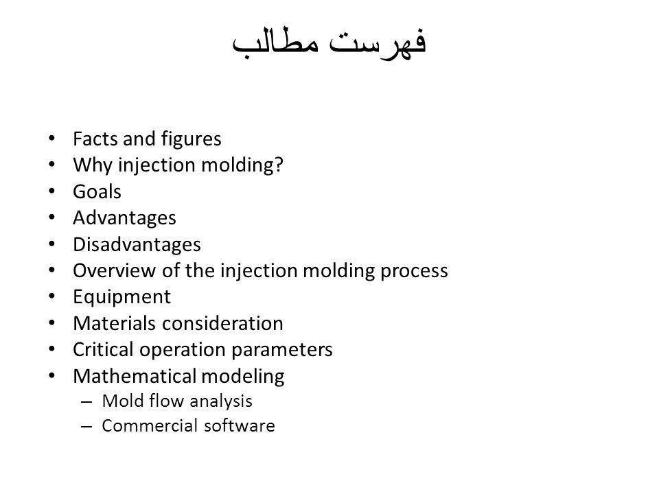 فهرست مطالب Facts and figures Why injection molding? Goals Advantages Disadvantages Overview of the injection molding process Equipment Materials cons