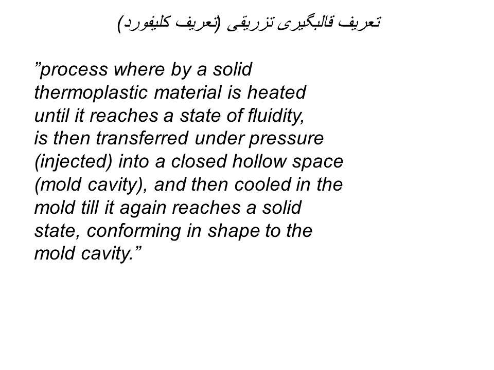 "تعریف قالبگیری تزریقی ( تعریف کلیفورد ) ""process where by a solid thermoplastic material is heated until it reaches a state of fluidity, is then trans"