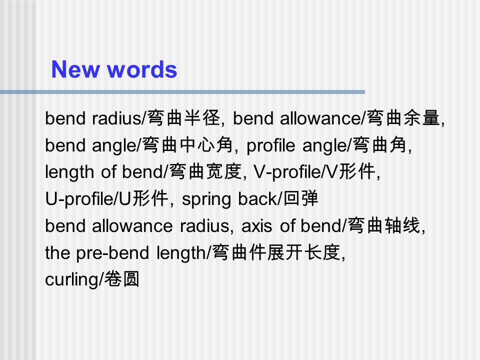 New words bend radius/ 弯曲半径, bend allowance/ 弯曲余量, bend angle/ 弯曲中心角, profile angle/ 弯曲角, length of bend/ 弯曲宽度, V-profile/V 形件, U-profile/U 形件, spring