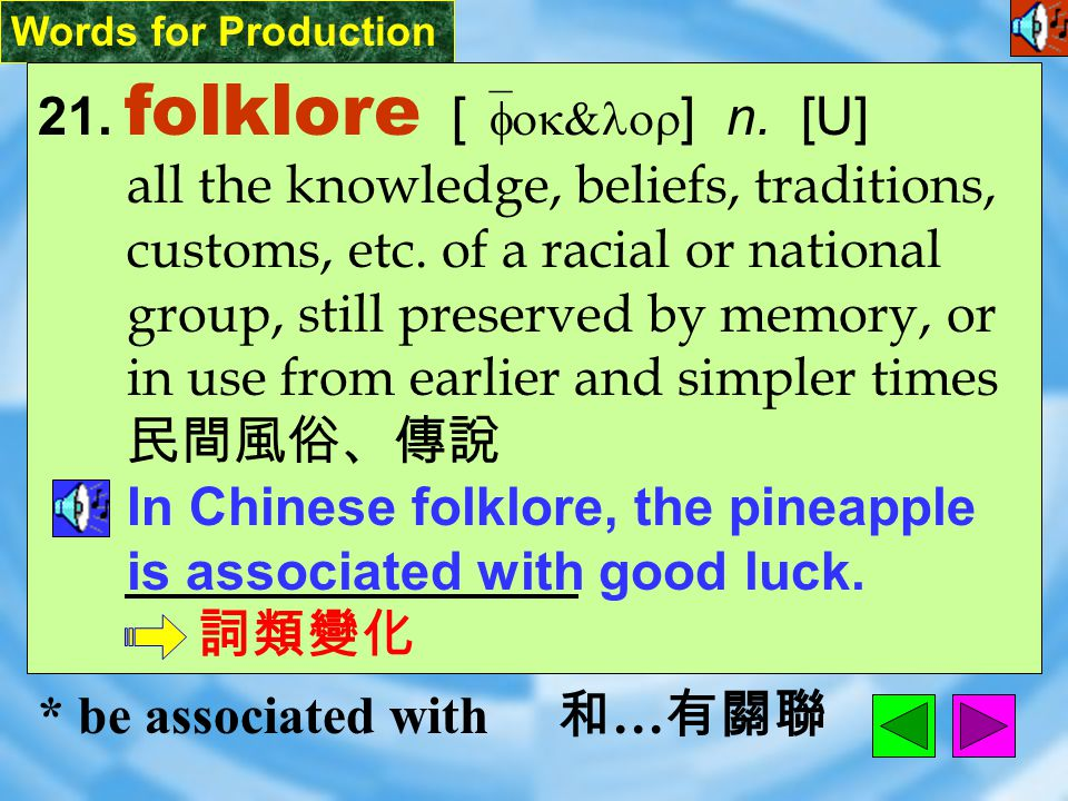 Words for Production 21.folklore [ `fok&lor ] n.