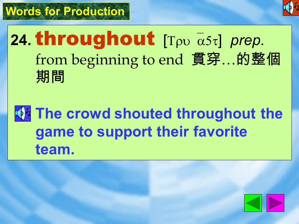 Words for Production 24.throughout [ Tru`a5t ] prep.