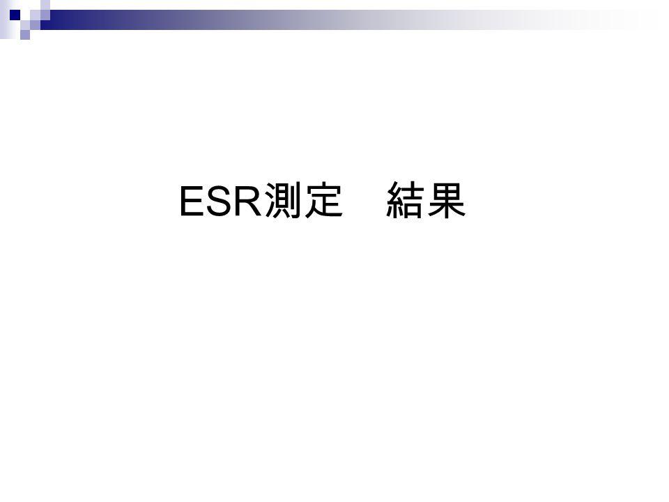 ESR 測定 結果