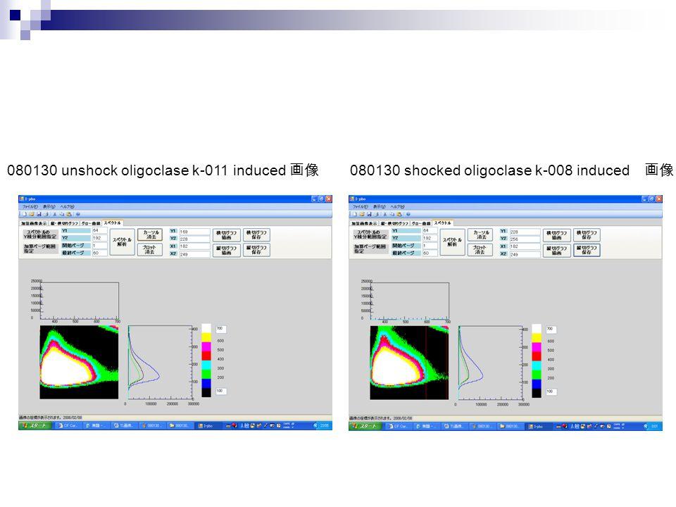 080130 unshock oligoclase k-011 induced 画像 080130 shocked oligoclase k-008 induced 画像
