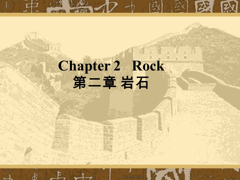 ◈ granite (花岗岩) Granite is an igneous rock that is composed of four minerals.