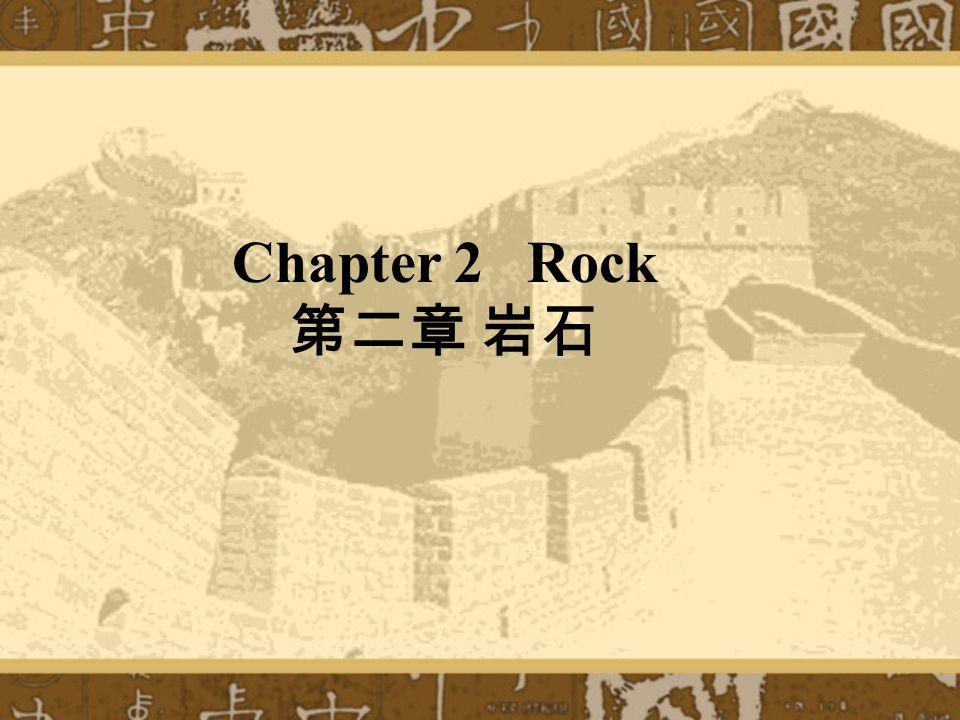 Chapter 2 Rock 第二章 岩石