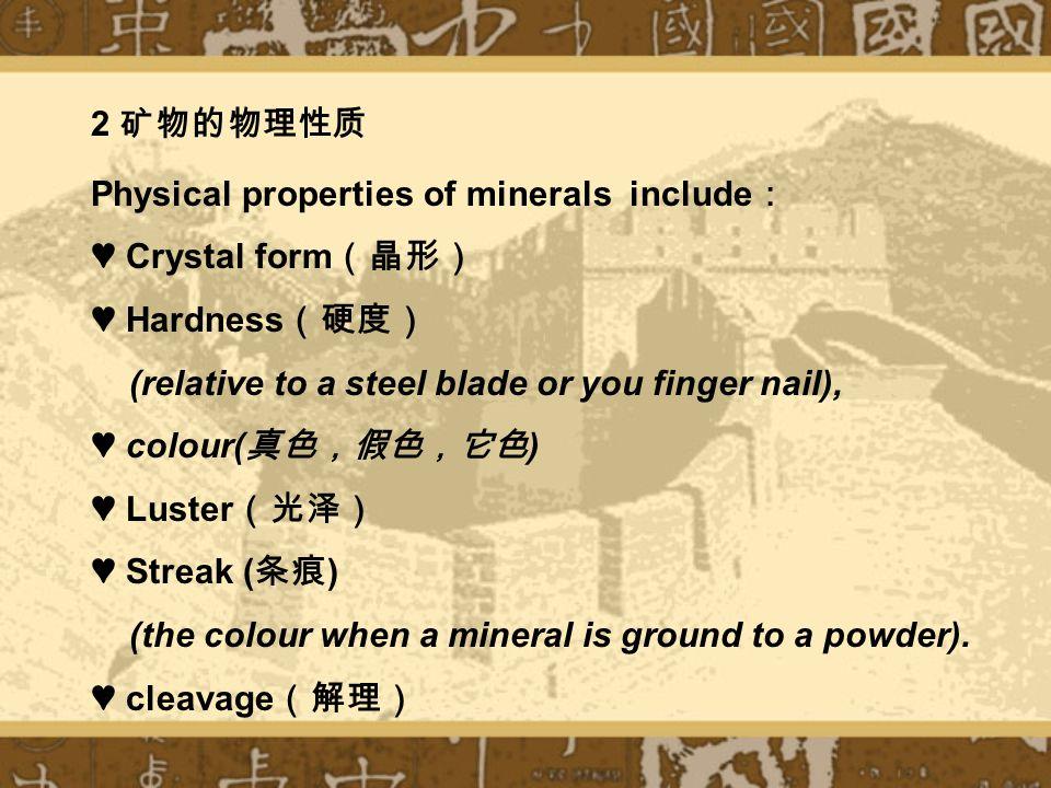 二、 Igneous rock 1 the formation of igneous rock: Deep within the Earth, rock is kept in a molten (融熔的) state due to extreme temperature and pressure.
