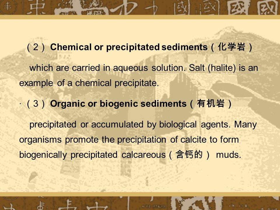 ( 2 ) Chemical or precipitated sediments (化学岩) which are carried in aqueous solution.