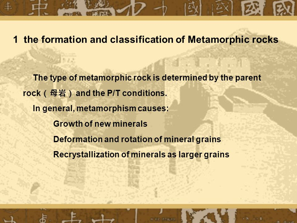 The type of metamorphic rock is determined by the parent rock (母岩) and the P/T conditions.