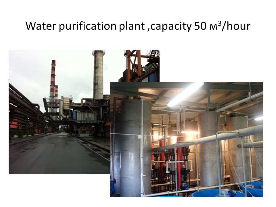 Water purification plant,capacity 50 м 3 /hour