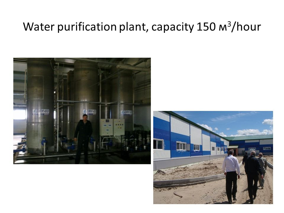 Water purification plant, capacity 150 м 3 /hour