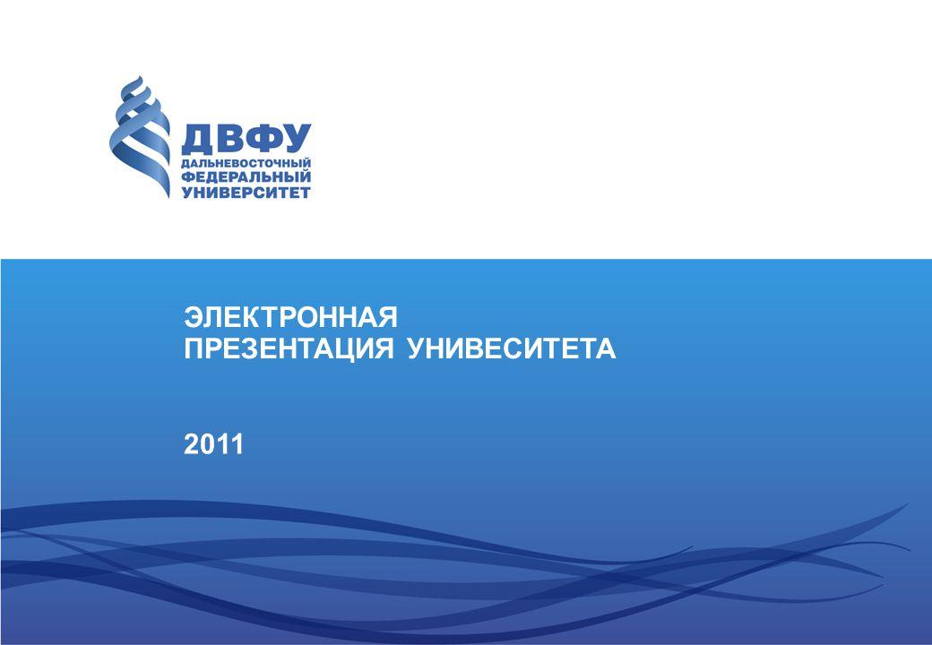 ЭЛЕКТРОННАЯ ПРЕЗЕНТАЦИЯ УНИВЕСИТЕТА 2011
