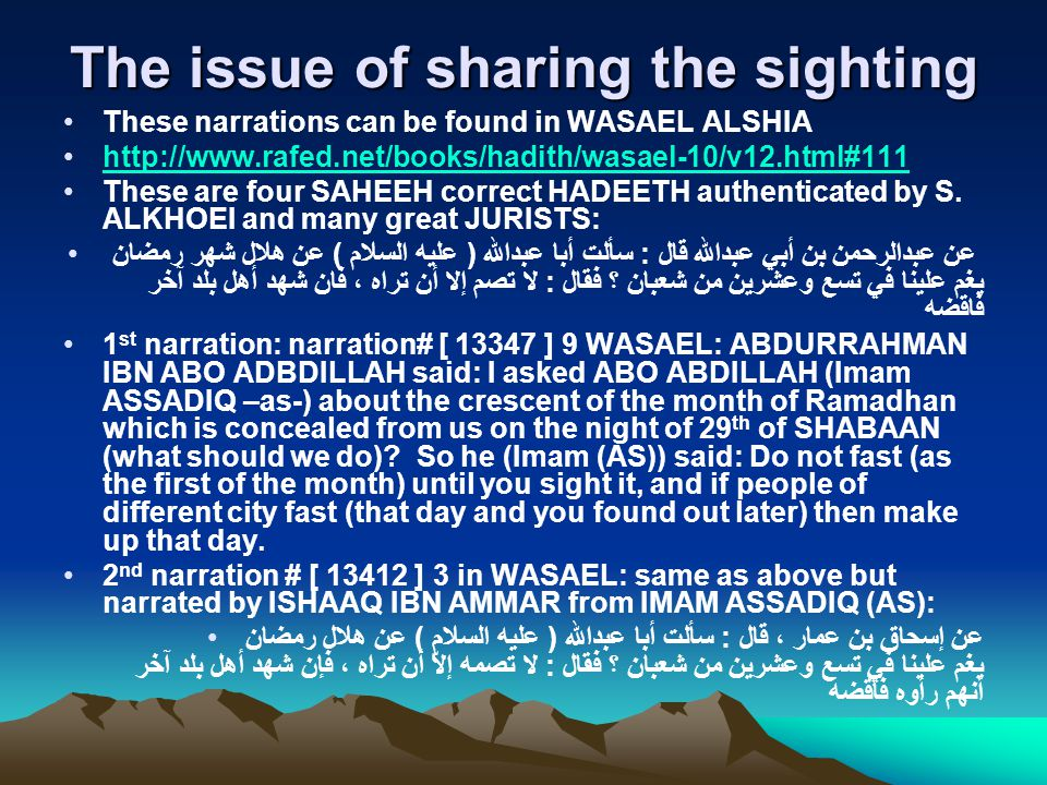 The issue of sharing the sighting These narrations can be found in WASAEL ALSHIA http://www.rafed.net/books/hadith/wasael-10/v12.html#111 These are four SAHEEH correct HADEETH authenticated by S.
