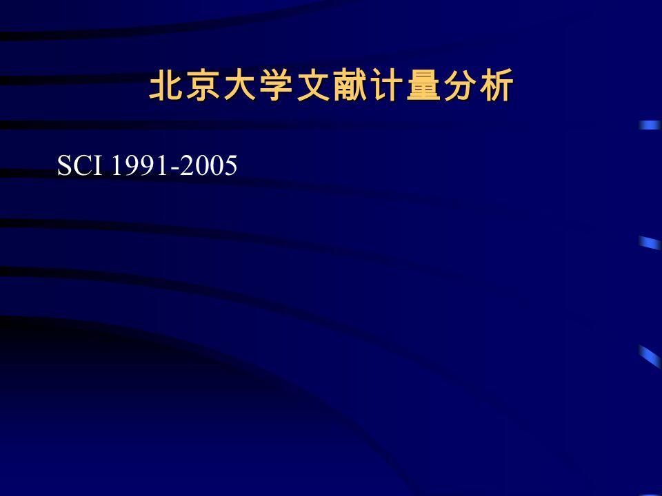北京大学文献计量分析 SCI SCI 1991-2005